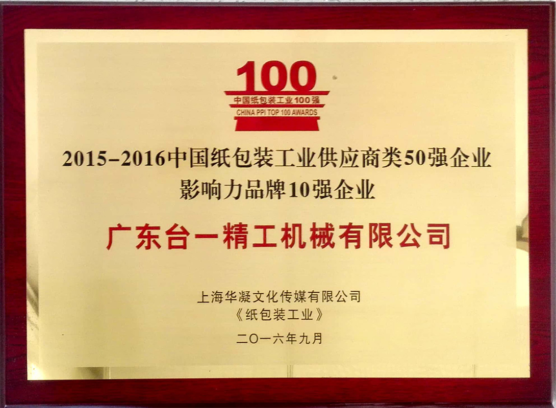 2015-2016 China Paper Packaging Suppliers Influential Brand Top 10 Enterprise Certificate